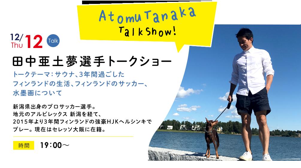 田中亜土夢選手トークショー
