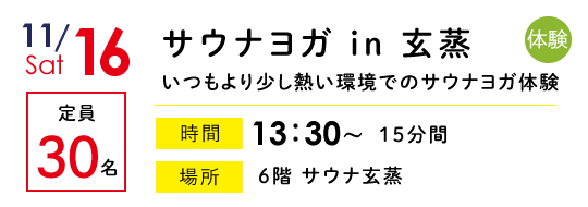 9/11(tue) サウナヨガ in 玄蒸(体験) [時間]13:30~15分間 [場所]6階 サウナ玄蒸