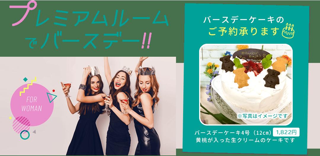 プレミアムルームでバースデー!!バースデーケーキのご予約承ります バースデーケーキ4号(12cm)¥1,800黄桃が入った生クリームのケーキです
