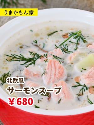 [うまかもん家] 北欧風サーモンスープ¥680