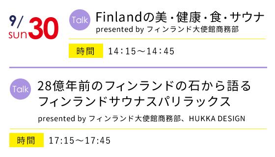 9/30(sun) (Talk)Finlandの美・健康・食・サウナ [時間]14:15