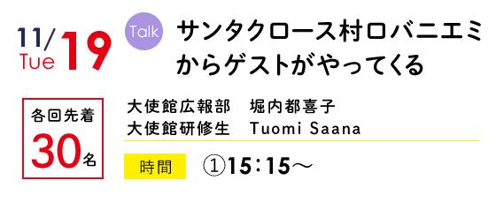 11/19(tue) (Talk)サンタクロース村ロバニエミからゲストがやってくる [時間](1)15:15~ [各回先着]30名