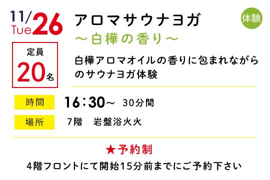 9/26(tue) アロマサウナヨガ~白樺の香り~(体験)[時間]16:30~30分間 [場所]7階 岩盤浴火火 ※予約制
