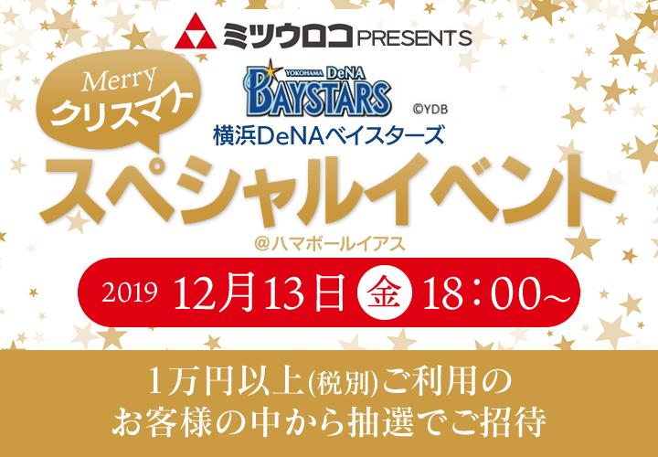 横浜DeNAベイスターズクリスマススペシャルイベント