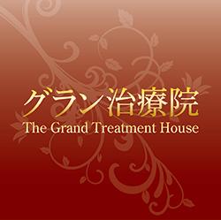 鍼灸グラン治療院