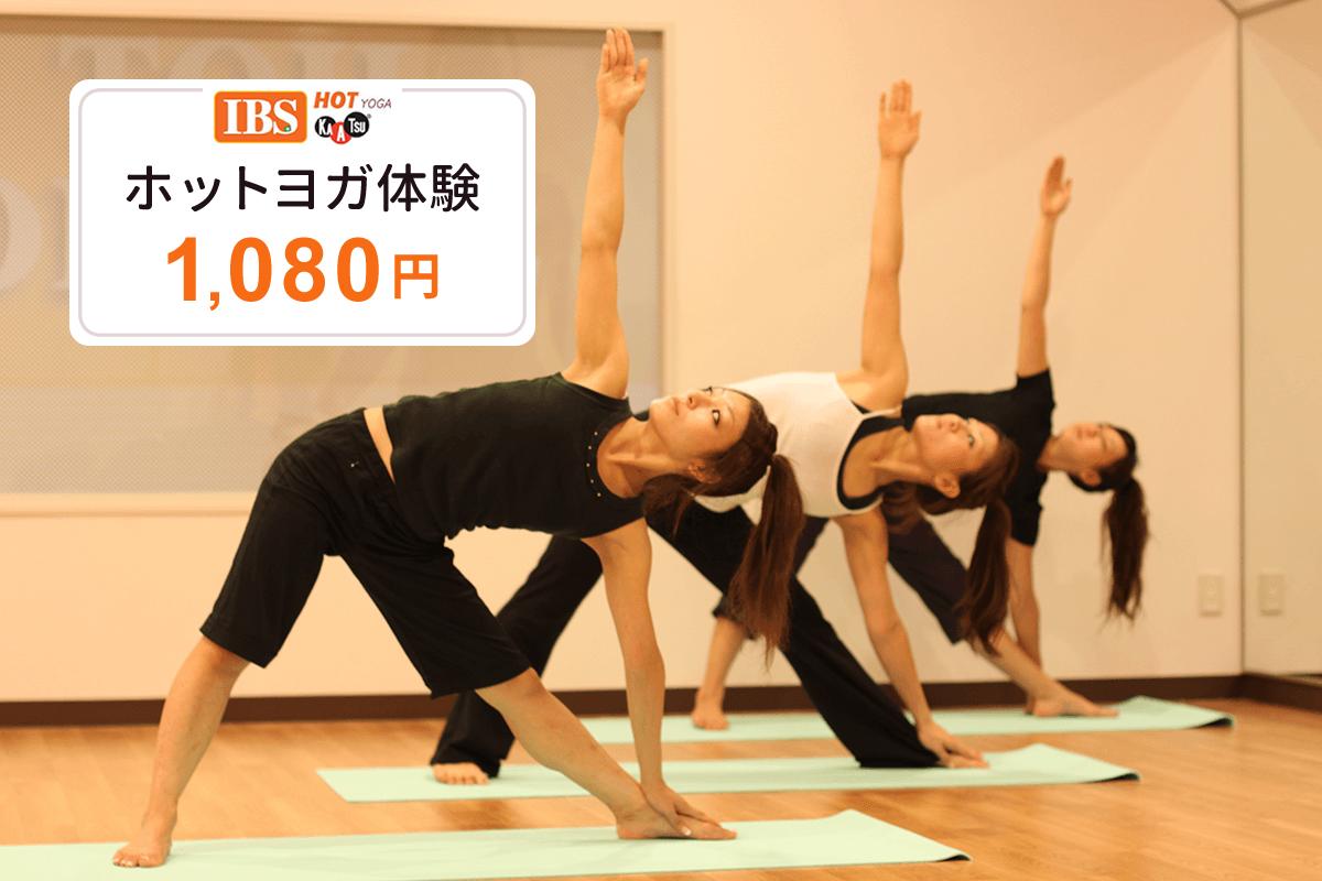 IBS 横浜SPA EASの画像